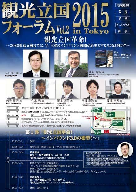 sumb_kankorikkoku_forum.jpg